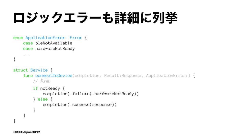 ϩδοΫΤϥʔৄࡉʹྻڍ enum ApplicationError: Error { ca...