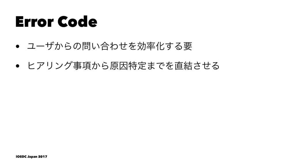 Error Code • Ϣʔβ͔Βͷ͍߹ΘͤΛޮԽ͢Δཁ • ώΞϦϯά߲͔ΒݪҼಛఆ...