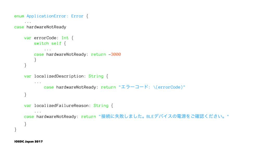 enum ApplicationError: Error { ... case hardwar...