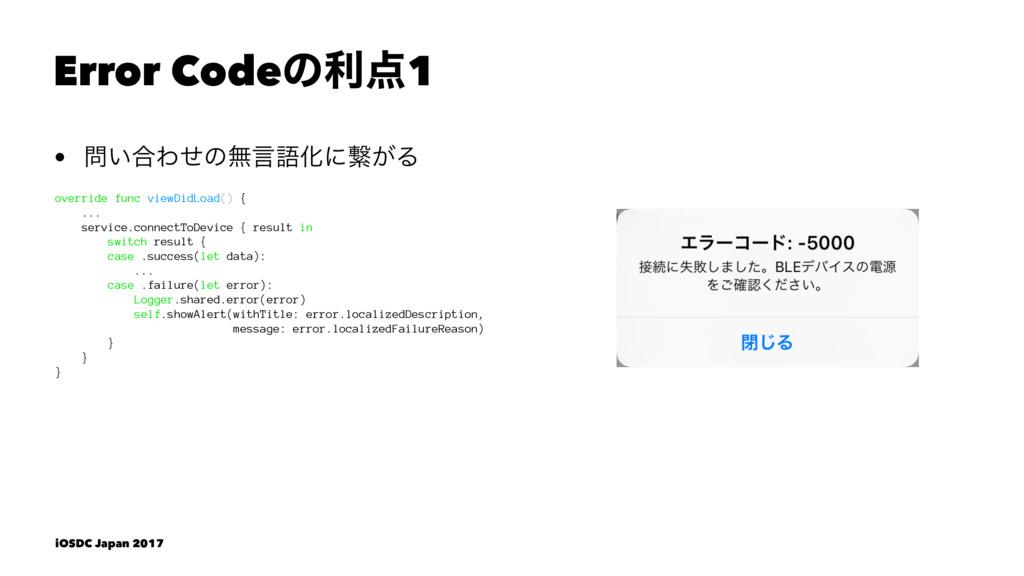 Error Codeͷར1 • ͍߹ΘͤͷແݴޠԽʹܨ͕Δ override func v...