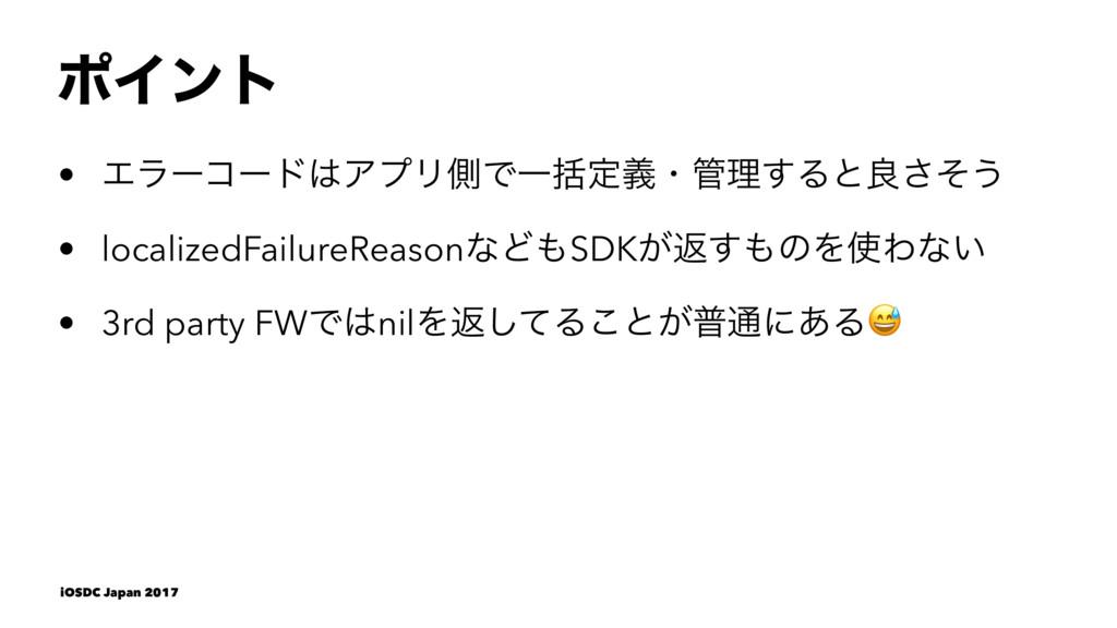 ϙΠϯτ • ΤϥʔίʔυΞϓϦଆͰҰׅఆٛɾཧ͢Δͱྑͦ͞͏ • localizedFa...