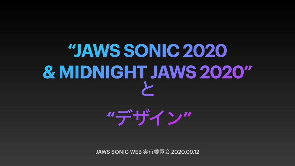 """JAWS SONIC 2020 & MIDNIGHT JAWS 2020"" ͱ ""σβΠϯ""..."