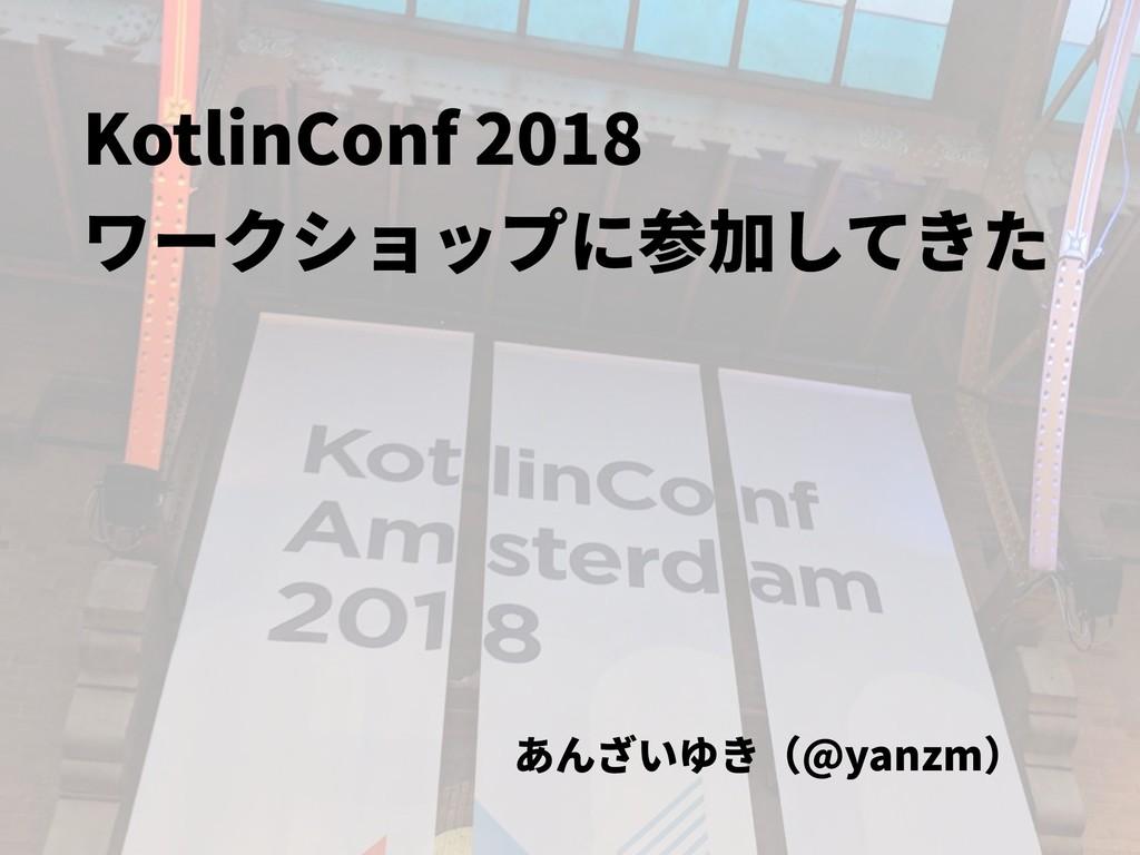 KotlinConf 2018 ワークショップに参加してきた あんざいゆき(@yanzm)