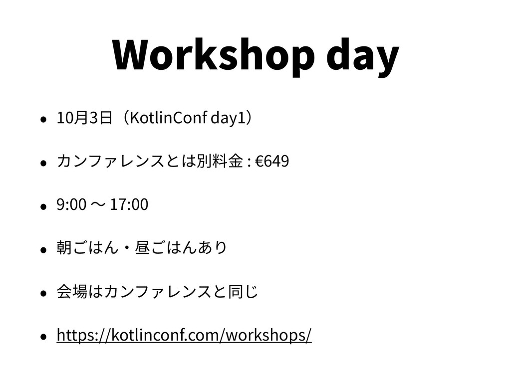 Workshop day • 10⽉3⽇(KotlinConf day1) • カンファレンス...