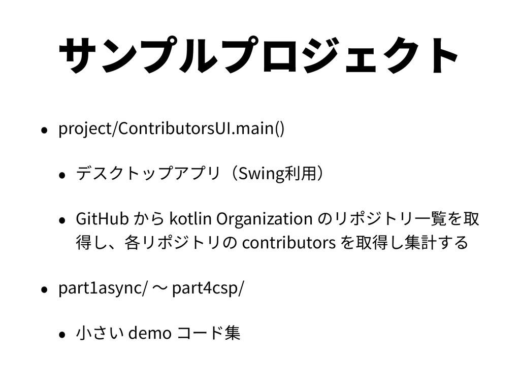 サンプルプロジェクト • project/ContributorsUI.main() • デス...