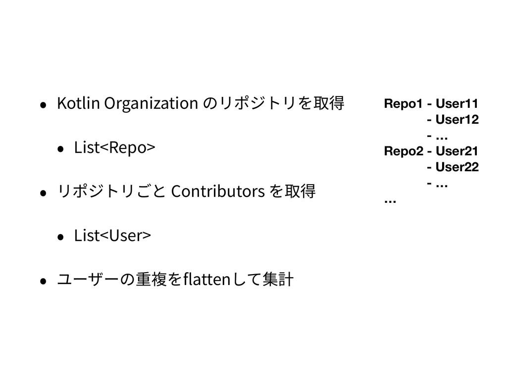 • Kotlin Organization のリポジトリを取得 • List<Repo> • ...