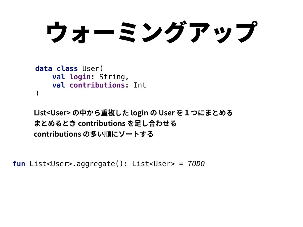 ウォーミングアップ data class User( val login: String, v...