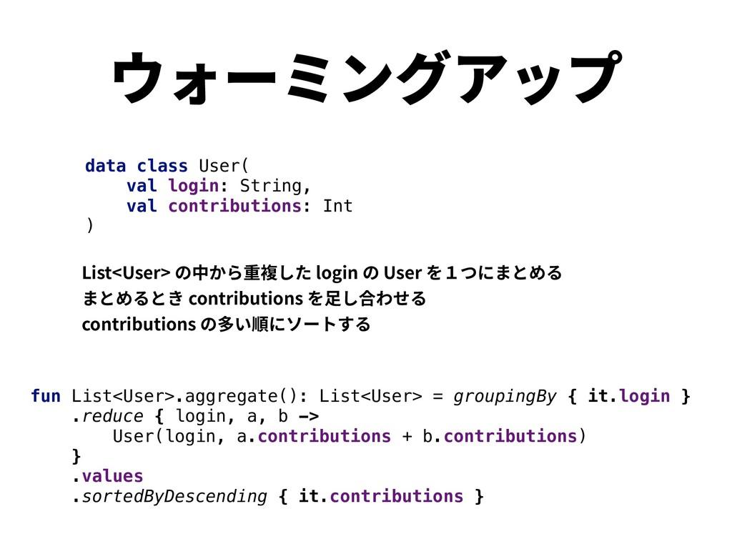 ウォーミングアップ fun List<User>.aggregate(): List<User...