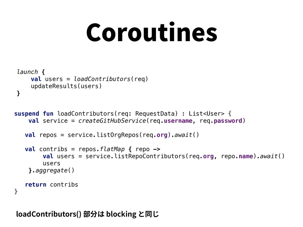 Coroutines launch { val users = loadContributor...