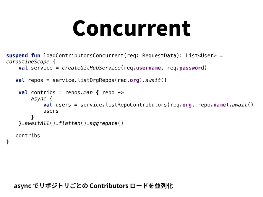 Concurrent suspend fun loadContributorsConcurre...