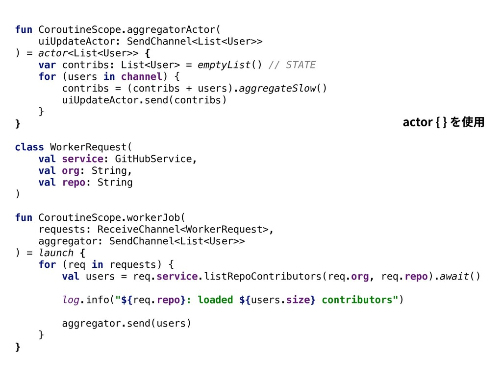 fun CoroutineScope.aggregatorActor( uiUpdateAct...