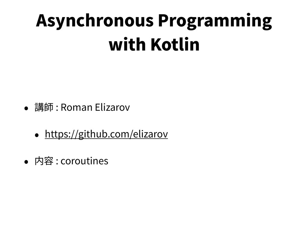 Asynchronous Programming with Kotlin • 講師 : Rom...