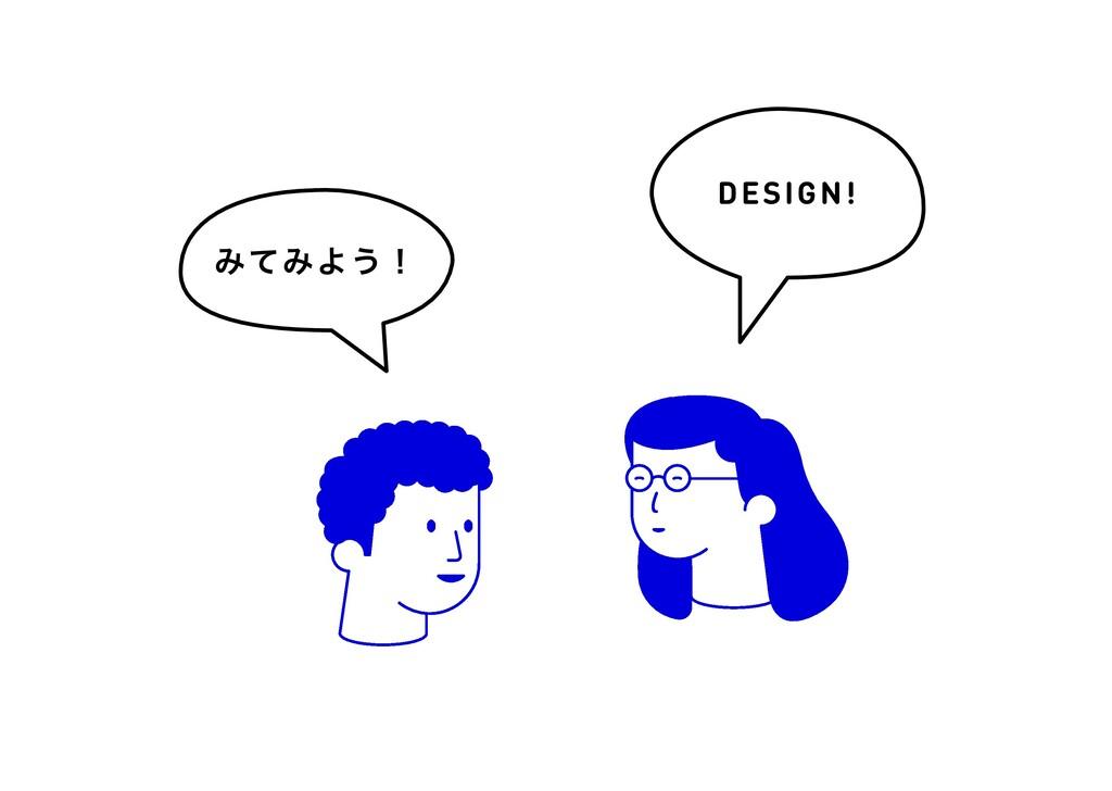 ΈͯΈΑ͏ʂ DESIGN!