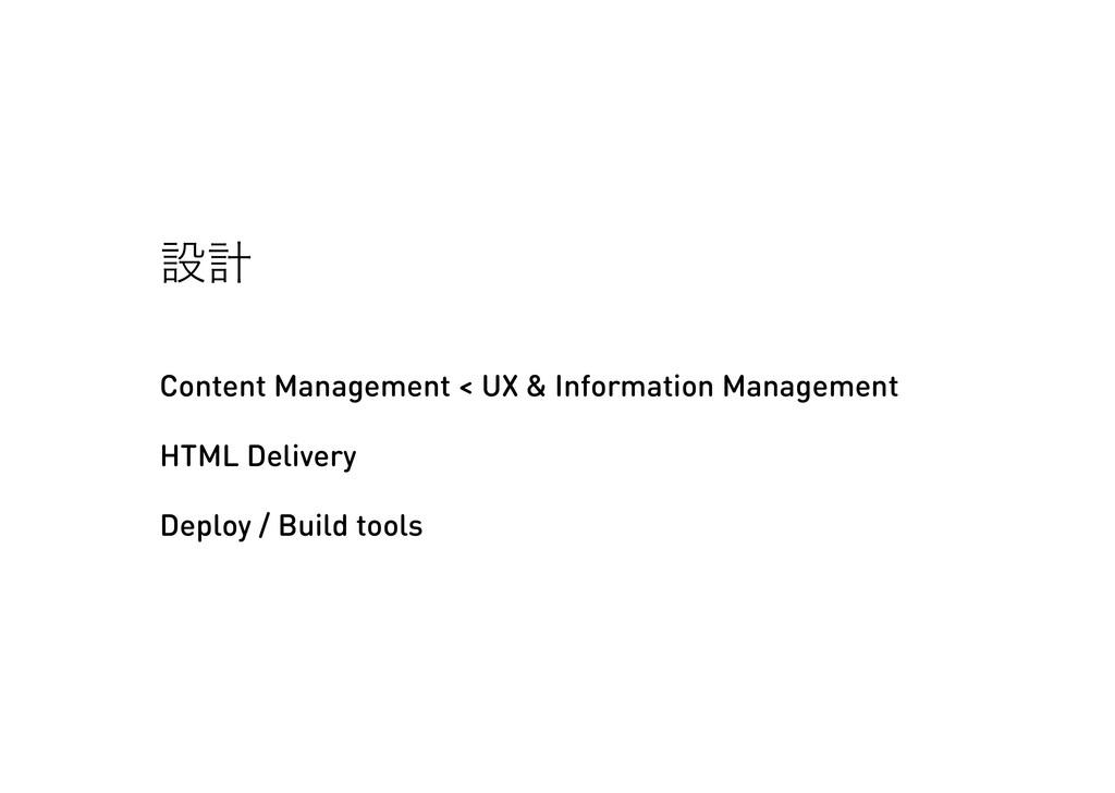 Content Management < UX & Information Managemen...