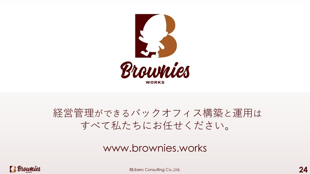 ©Libero Consulting Co.,Ltd. 24 www.brownies.wor...