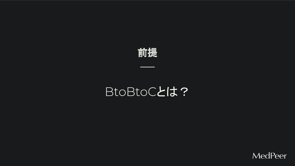 BtoBtoCとは? 前提