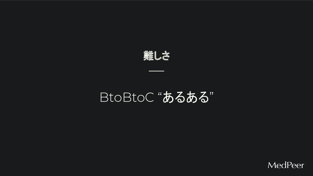 """BtoBtoC """"あるある"""" 難しさ"""