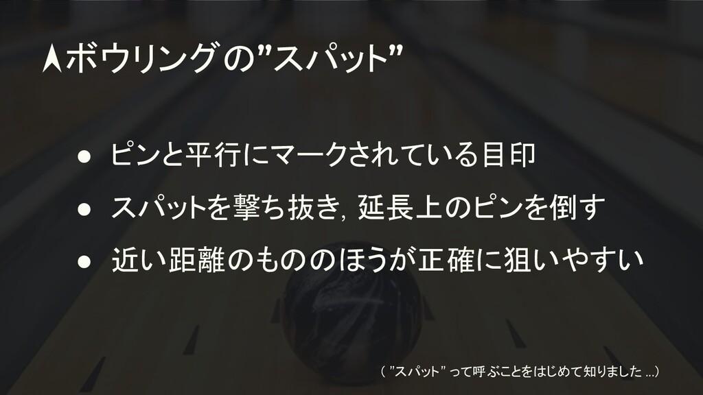 """ボウリングの""""スパット"""" ● ピンと平行にマークされている目印 ● スパットを撃ち抜き, 延..."""