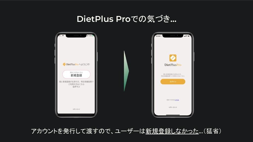 DietPlus Proでの気づき... アカウントを発行して渡すので、ユーザーは新規登録しな...