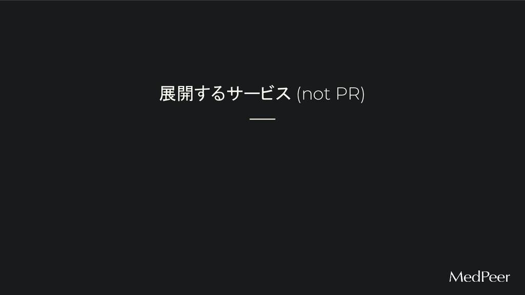 展開するサービス (not PR)