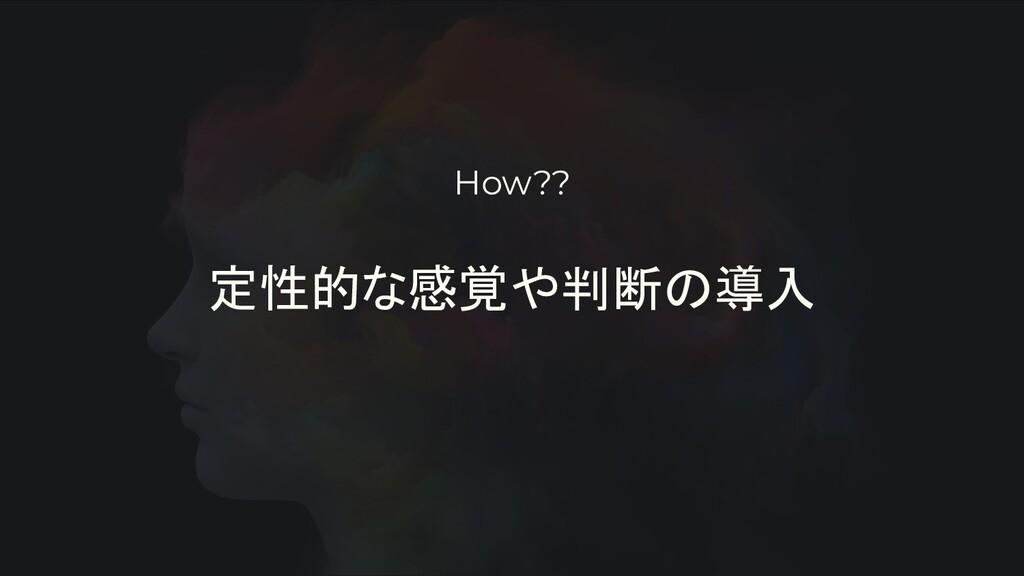 定性的な感覚や判断の導入 How??