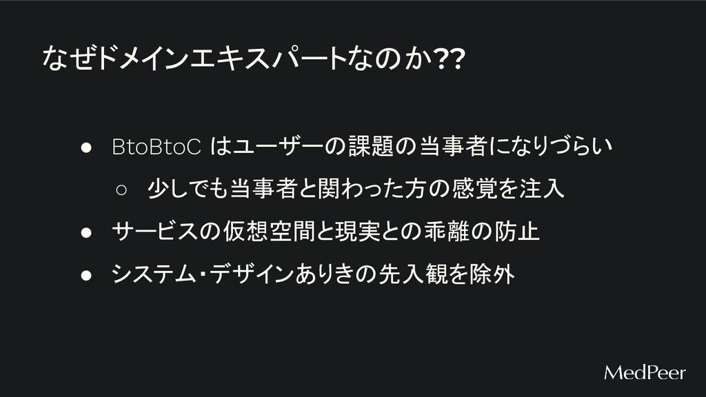 なぜドメインエキスパートなのか?? ● BtoBtoC はユーザーの課題の当事者になりづらい ...