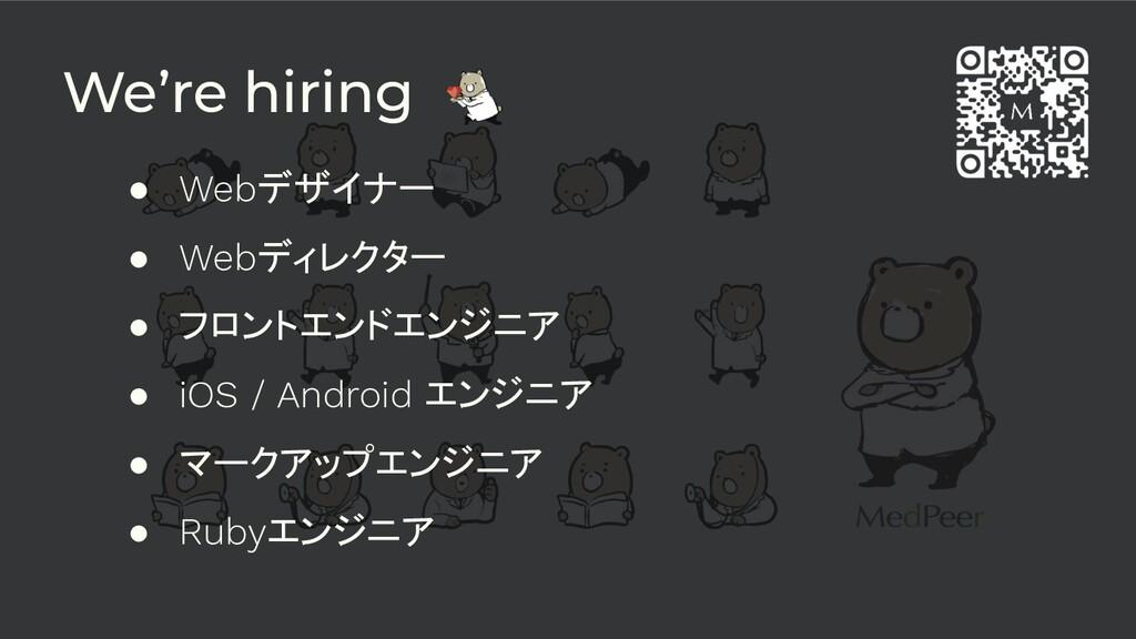 We're hiring ● Webデザイナー ● Webディレクター ● フロントエンドエン...