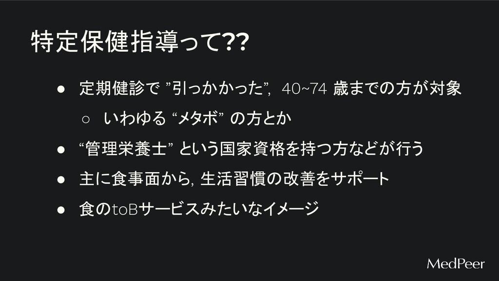 """● 定期健診で """"引っかかった"""", 40~74 歳までの方が対象 ○ いわゆる """"メタボ"""" の..."""