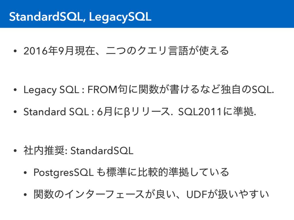 StandardSQL, LegacySQL • 20169݄ݱࡏɺೋͭͷΫΤϦݴޠ͕͑Δ...