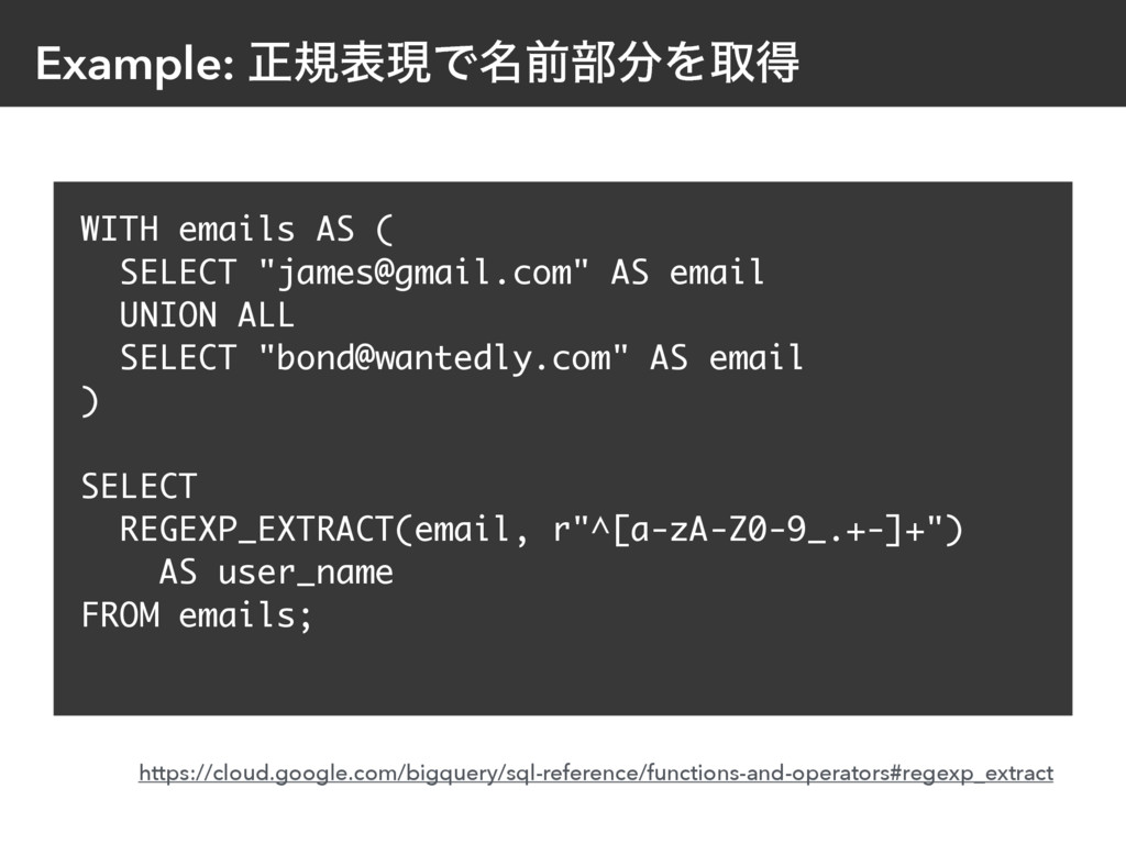 "Example: ਖ਼نදݱͰ໊લ෦෼Λऔಘ WITH emails AS ( SELECT ""..."