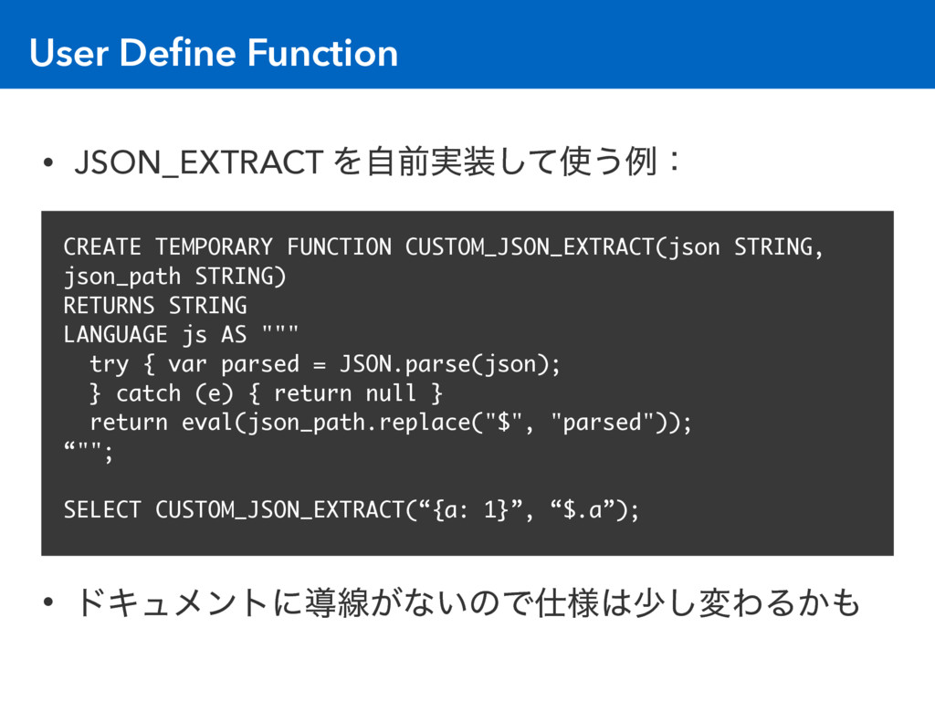 User Define Function • JSON_EXTRACT Λࣗલ࣮૷ͯ͠࢖͏ྫɿ ...