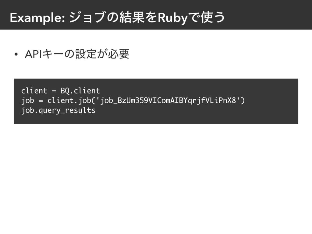 Example: δϣϒͷ݁ՌΛRubyͰ͏ • APIΩʔͷઃఆ͕ඞཁ client = ...