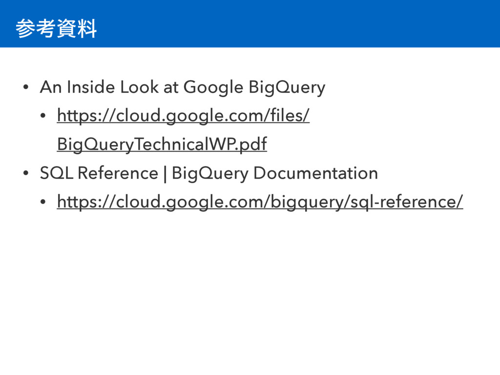 ࢀߟࢿྉ • An Inside Look at Google BigQuery • http...