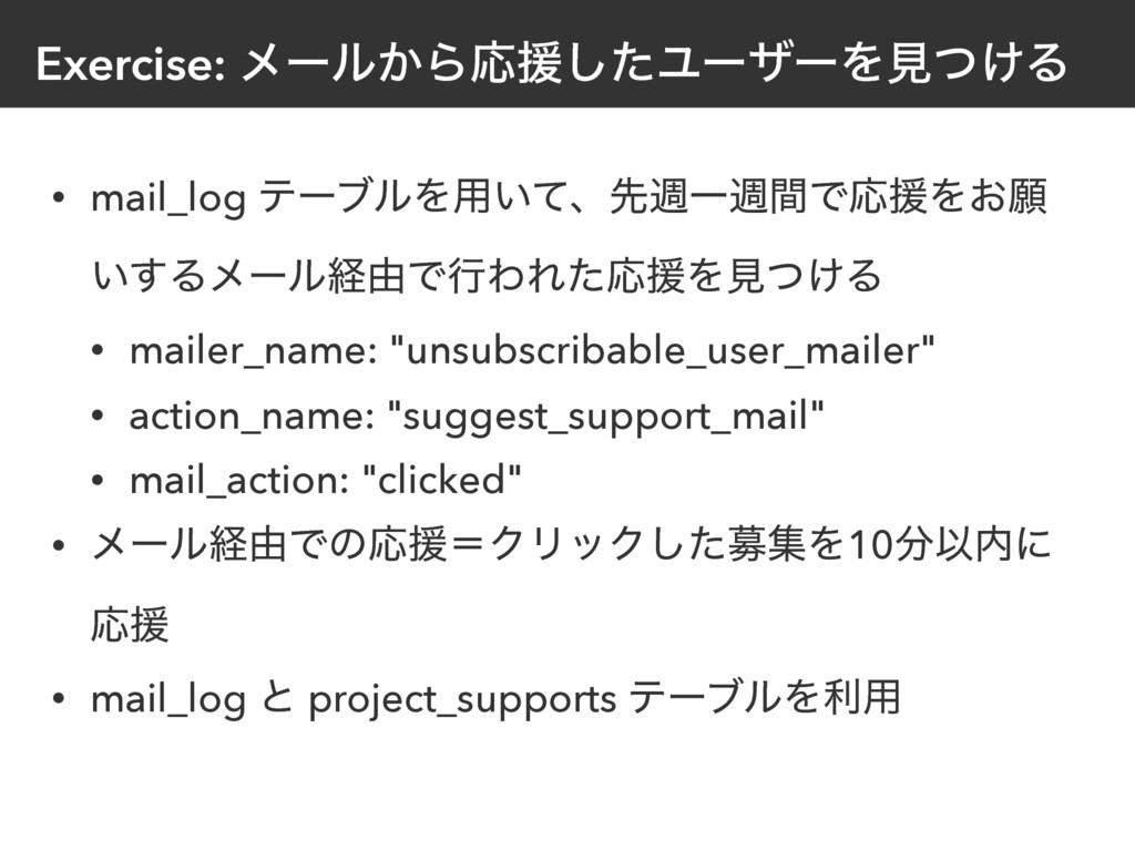 Exercise: ϝʔϧ͔ΒԠԉͨ͠ϢʔβʔΛݟ͚ͭΔ • mail_log ςʔϒϧΛ༻͍...
