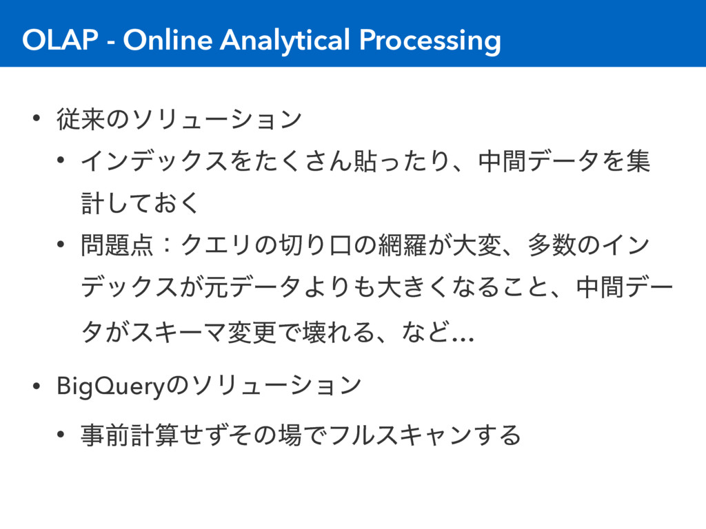 OLAP - Online Analytical Processing • ैདྷͷιϦϡʔγϣ...
