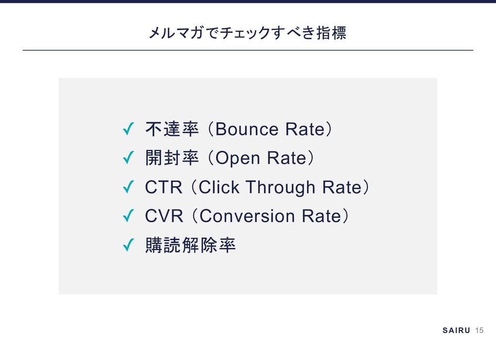 16 ü Bounce Rate ü Open Rate ü CTR Click Throug...