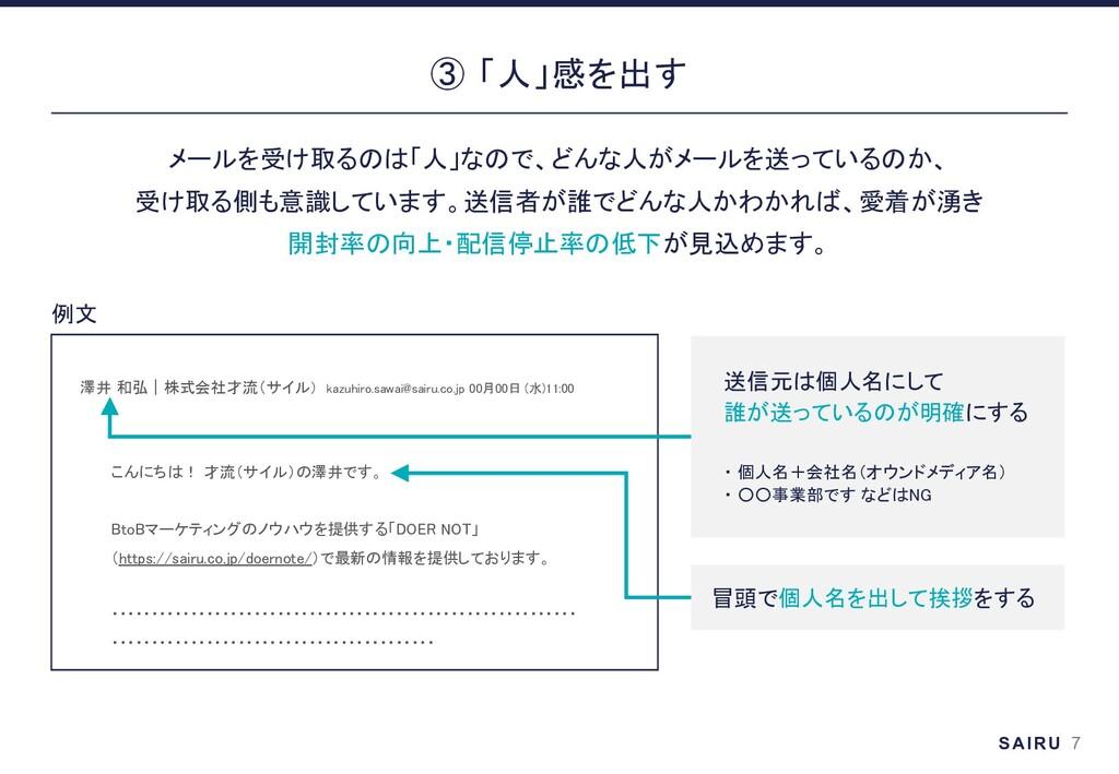 8 kazuhiro.sawai@sairu.co.jp 00 00 ( )11:00 Bto...