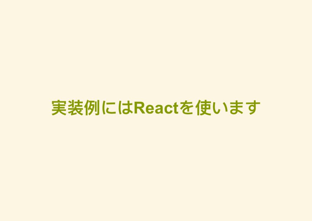 実装例にはReact を使います