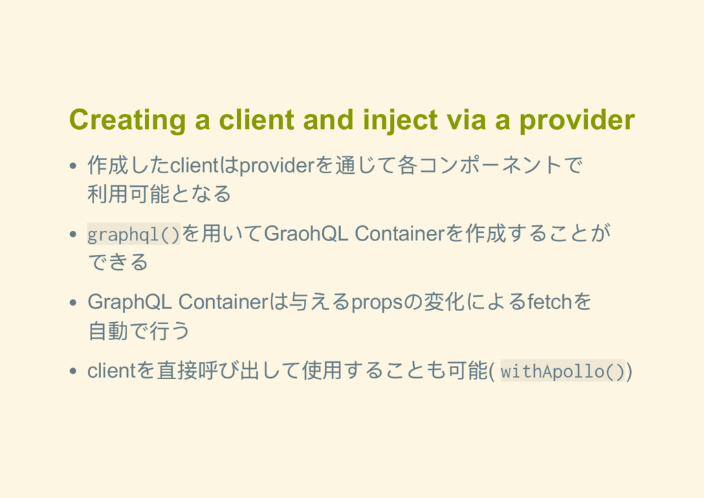 Creating a client and inject via a provider 作成し...