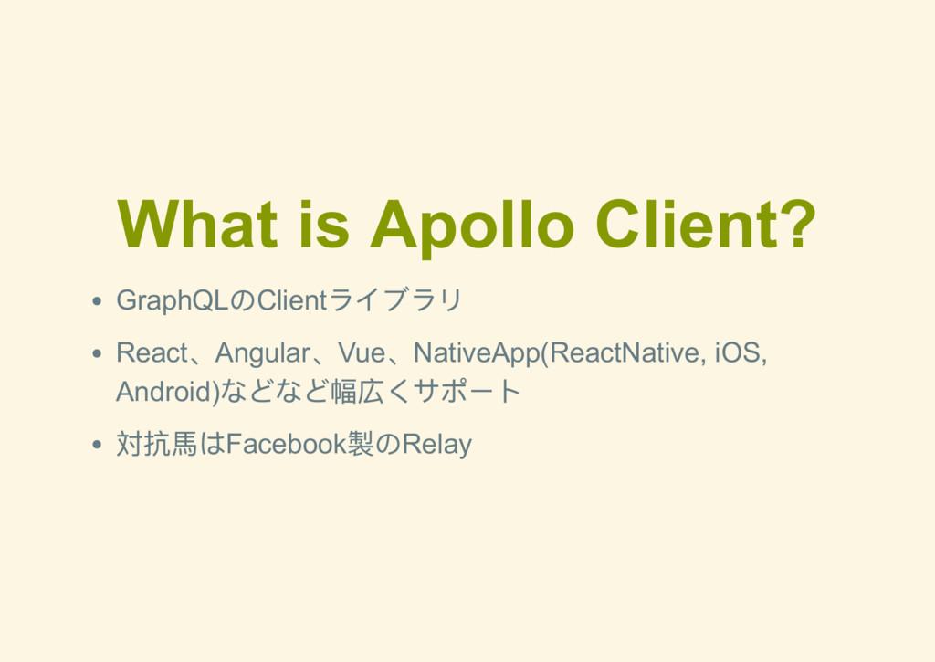 What is Apollo Client? GraphQL のClient ライブラリ Re...
