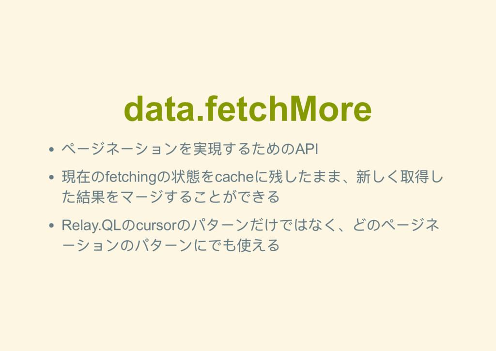 data.fetchMore ページネーションを実現するためのAPI 現在のfetching ...