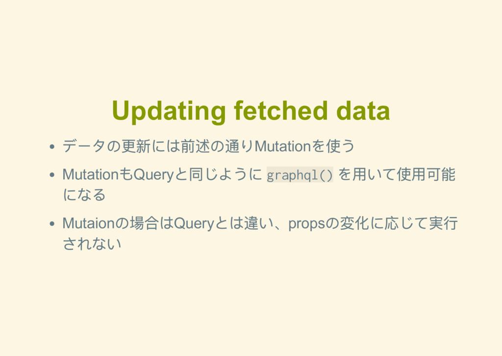 Updating fetched data データの更新には前述の通りMutation を使う...