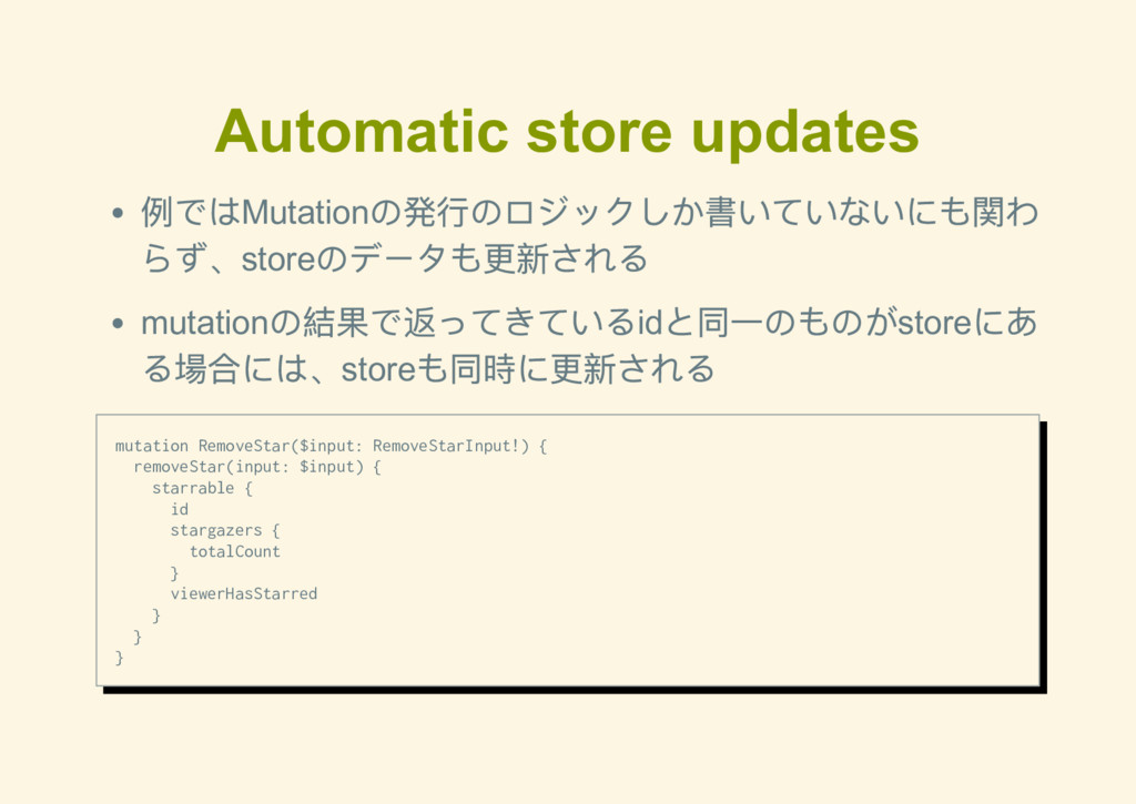 Automatic store updates 例ではMutation の発行のロジックしか書...