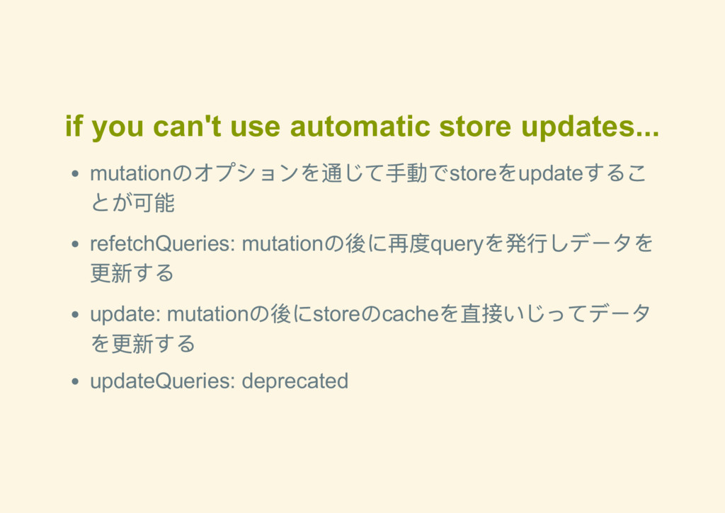 if you can't use automatic store updates... mut...