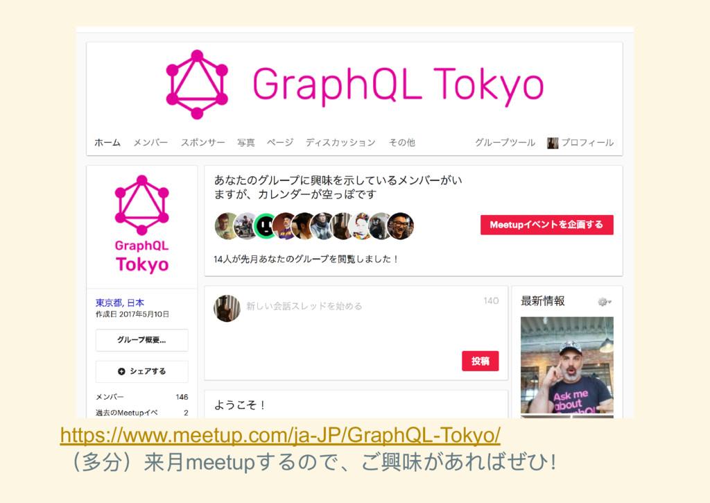 https://www.meetup.com/jaJP/GraphQLTokyo/ (多分...