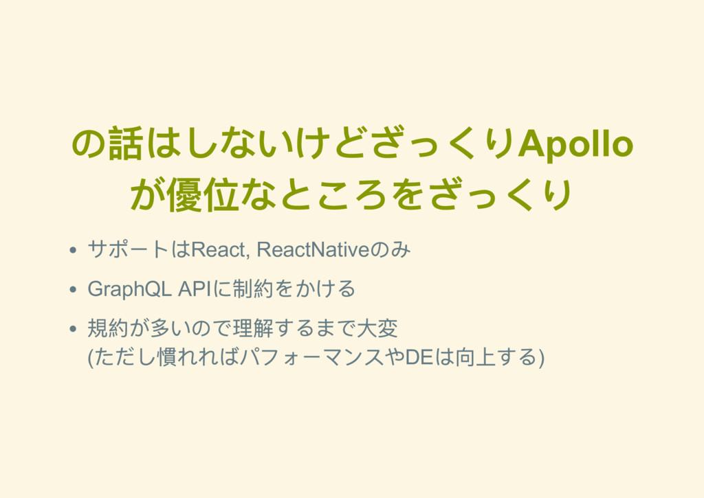 の話はしないけどざっくりApollo が優位なところをざっくり サポートはReact, Rea...