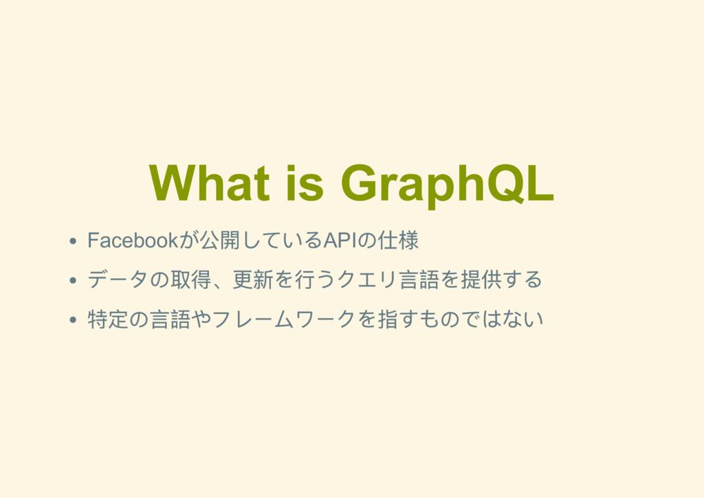 What is GraphQL Facebook が公開しているAPI の仕様 データの取得、...