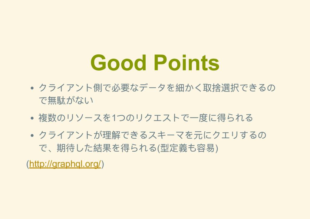 Good Points クライアント側で必要なデータを細かく取捨選択できるの で無駄がない 複...