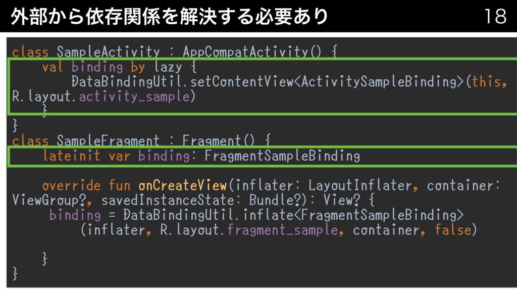 ֎෦͔ΒґଘؔΛղܾ͢Δඞཁ͋Γ  class SampleActivity : App...