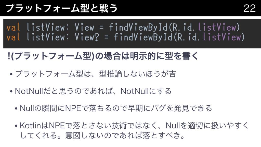 ϓϥοτϑΥʔϜܕͱઓ͏  val listView: View = findViewBy...